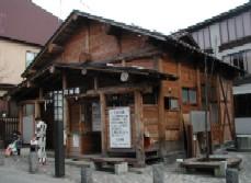 蔵王温泉共同浴場「下湯」